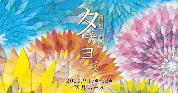 朗読劇タチヨミ-第七巻- 9/20 18時30分公演