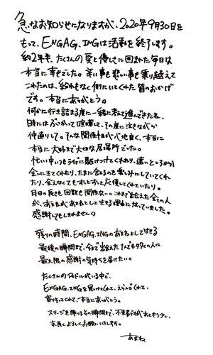 [配信]ENGAG.INGラストライブ『True End』