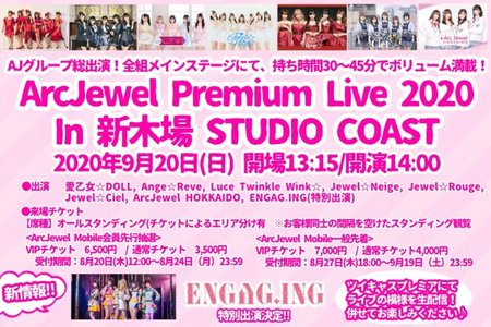 ArcJewel Premium LIVE 2020 In 新木場STUDIO COAST