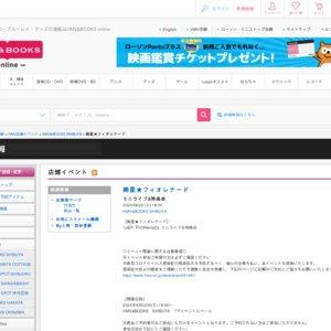 綺星★フィオレナード 1stEP『FiORéclaD』ミニライブ&特典会 (2020/08/22)