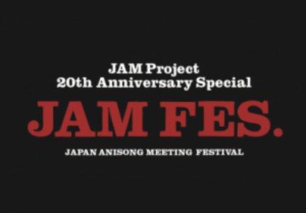 【配信】JAM Project 20th Anniversary Special JAM FES.〈JAPAN ANISONG MEETING FESTIVAL〉