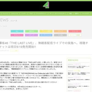 【無観客配信】欅坂46 THE LAST LIVE 1日目