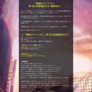 絶園のテンペスト 第1話完成披露試写会