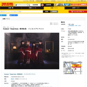 Kolokol「Dead End」発売記念 インストアイベント(2020/9/12)