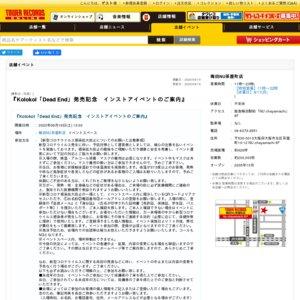 Kolokol「Dead End」発売記念 インストアイベント(2020/9/19)