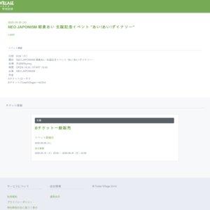 """NEO JAPONISM 朝倉あい 生誕記念イベント """"あい!あい!ダイナソー"""""""