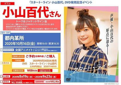 「スタート・ライン 小山百代」DVD発売記念イベント