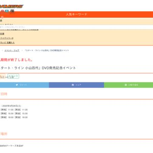 「スタート・ライン 小山百代」DVD発売記念イベント 3回目