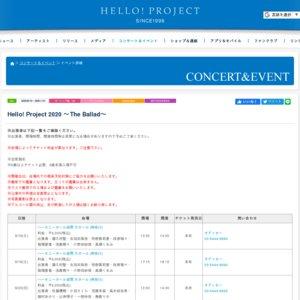 Hello! Project 2020 〜The Ballad〜 東京 9/20 14:30