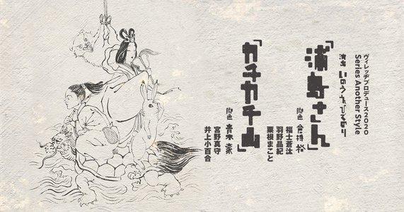 ヴィレッヂプロデュース2020 Series Another Style 「カチカチ山」10/4