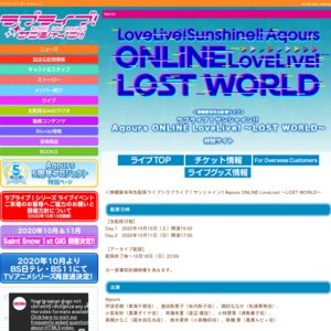 ラブライブ!サンシャイン!! Aqours ONLINE LoveLive! ~LOST WORLD~ Day2