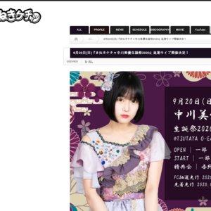 まねきケチャ中川美優生誕祭2020 2部
