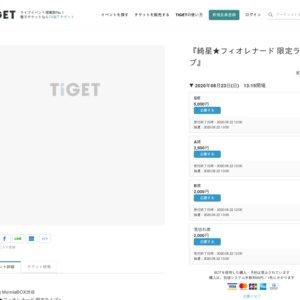 綺星★フィオレナード 限定ライブ (2020/08/23)