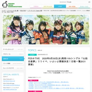 FES☆TIVE 11thシングル「心拍白昼夢」発売記念イベント 9/29