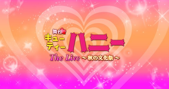 舞台「キューティーハニー The Live 秋の文化祭!!!」10/3 12:30