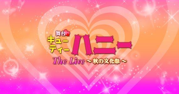 舞台「キューティーハニー The Live 秋の文化祭!!!」10/3 17:30