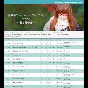 奥華子コンサートツアー2014 弾き語り ~君と僕の道~ 倉敷公演