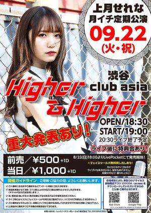 上月せれな月イチ定期公演-9月- 『Higher & Higher』