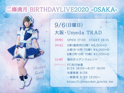 【開催延期】二條満月 BIRTHDAYLIVE2020 -OSAKA-