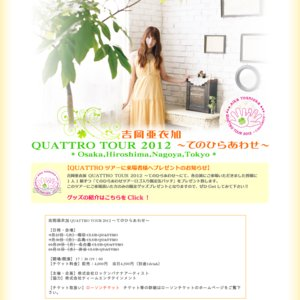吉岡亜衣加 QUATTRO TOUR 2012 ~てのひらあわせ~ 愛知