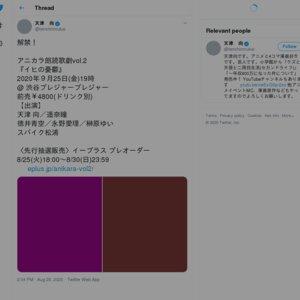 アニカラ朗読歌劇vol.2 『イヒの憂鬱』