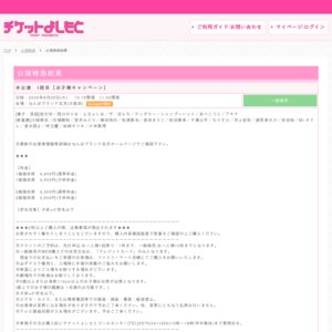 Kiwami極LIVEプラス+ 2020/8/31
