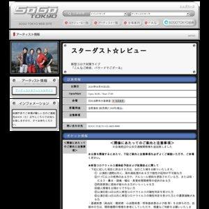 スターダスト☆レビュー   新型コロナ対策ライブ 「こんなご時世、バラードでござーる」