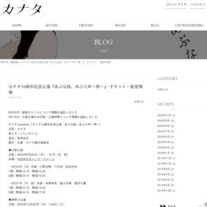 カナタ presents「カナタ10周年記念公演 あぶな絵、あぶり声〜祭〜」神奈川公演 【2部】