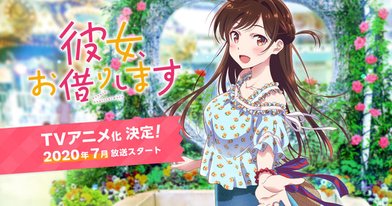 TVアニメ『彼女、お借りします』スペシャルイベント『イベントと彼女-イベカノ-』夜の部