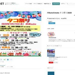 HikuteAmata タコ祭り2020