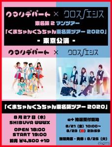 くまちゃん くろちゃん東名阪ツアー2020 東京公演