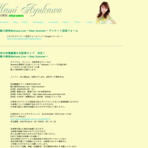 鮎川麻弥Mellows Live 〜Dear Summer〜