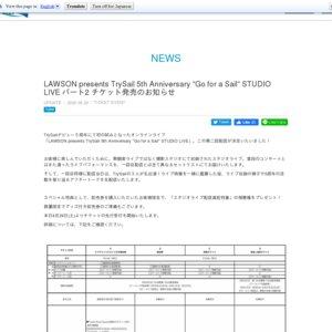 """【配信】LAWSON presents TrySail 5th Anniversary """"Go for a Sail"""" STUDIO LIVE パート2"""