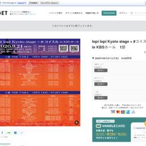 lopi lopi Kyoto stage × #コイスル in KBSホール 1部