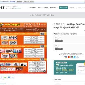 lopi lopi Fun Fun stage @ kyoto FANJ 3部 2020.09.21