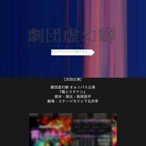 劇団虚幻癖 オムニバス公演 『霧とクチナシ』 2020年8月30日 17:00~
