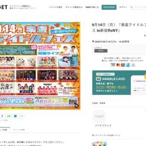 9月14日 (月) 楽遊アイドルフェス in新宿ReNY