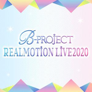 【11/22 第1部】B-PROJECT REALMOTION LIVE2020