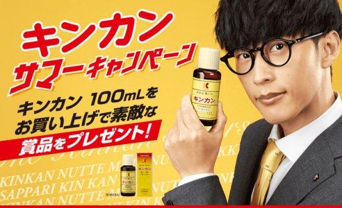Animelo Summer Night in Billboard Live (キンカンサマーキャンペーンS賞 スタジオ観覧招待枠)