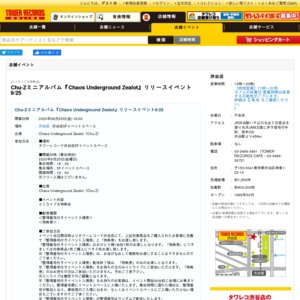 Chu-Zミニアルバム『Chaos Underground Zealot』リリースイベント9/25