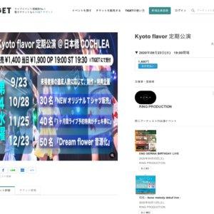 Kyoto flavor 定期公演(2020/9/23)