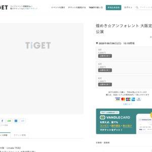 【中止】煌めき☆アンフォレント 大阪定期公演 (2020/09/06)