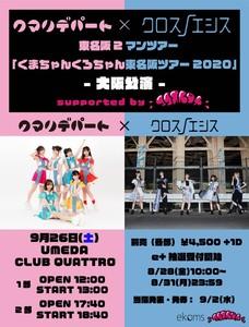 くまちゃん くろちゃん東名阪ツアー2020 大阪公演 2部