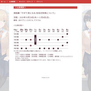 朗読劇「やがて君になる 佐伯沙弥香について」10/31 18:00