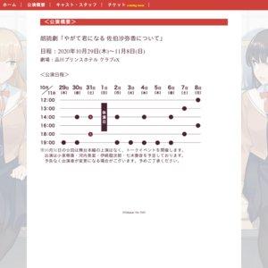 朗読劇「やがて君になる 佐伯沙弥香について」11/8 16:00