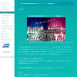 日本全国47都道府県触れ愛プロジェクト「I-1club」VS「Wake Up, Girls !」お渡し会 仙台 1回目