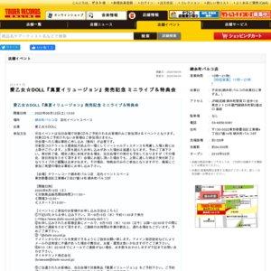 愛乙女☆DOLL『真夏イリュージョン』発売記念 ミニライブ&特典会 9/12