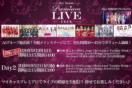 【9/21】ArcJewel Premium LIVE 2020(DAY2) in 新木場STUDIO COAST
