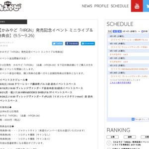 かみやど「HRGN」発売記念イベント ミニライブ&特典会(9/5)