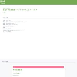 福田みゆ生誕記念イベント みゆたんとタートルズ